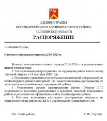 Дайте тепло! Не все котельные в Красноармейском районе запустили 19 сентября